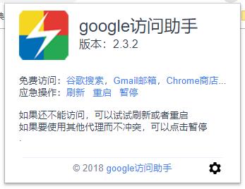 访问google安装谷歌访问助手