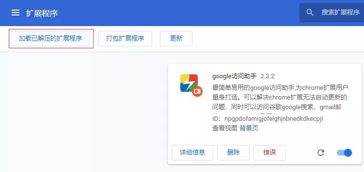 google扩展程序