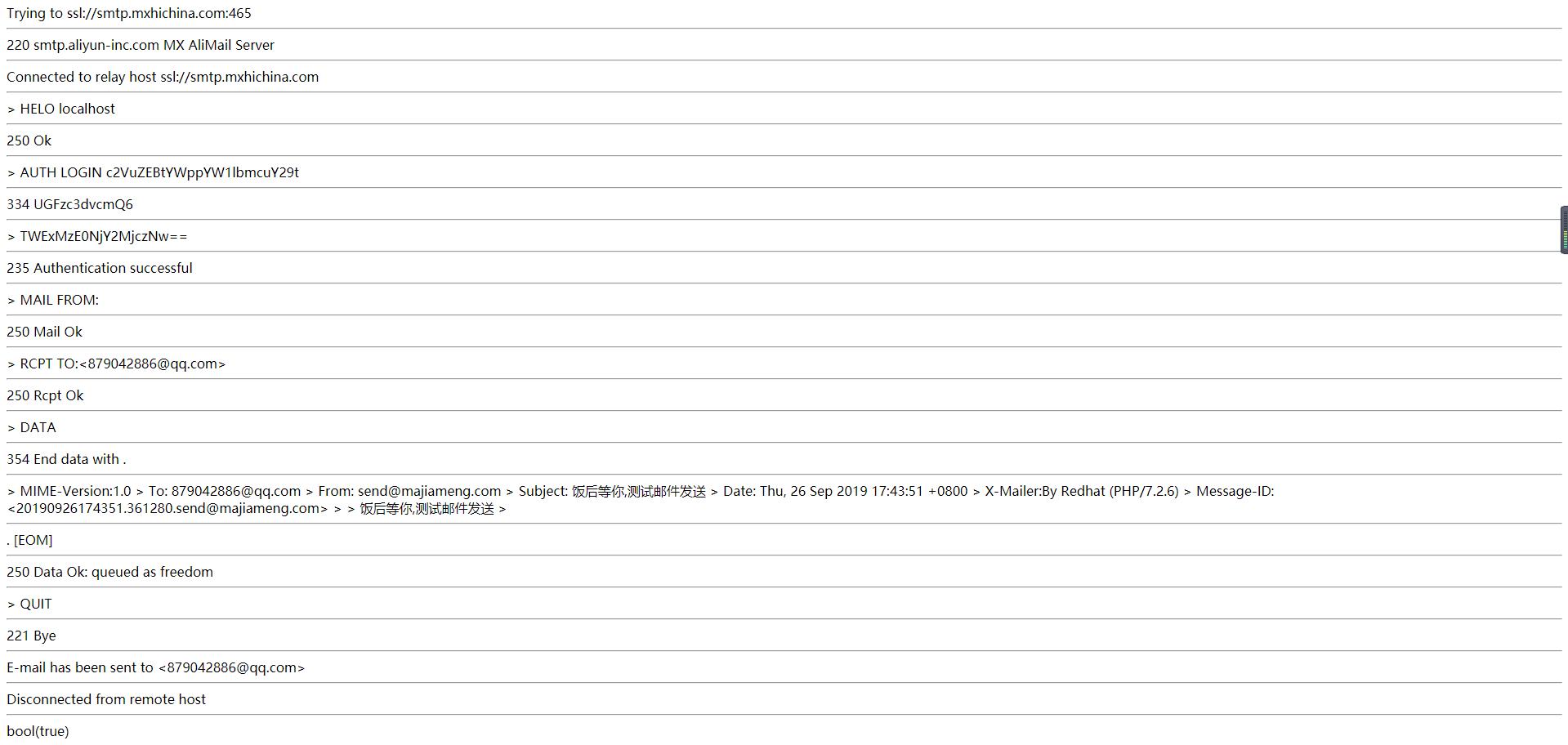 封装php发送邮件email扩展